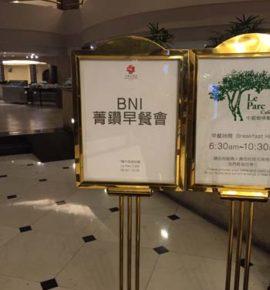 Computex Trade Show 2016 BNI