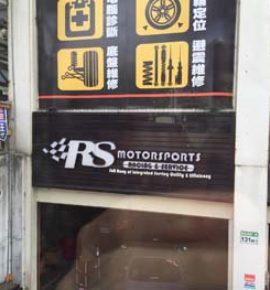 Computex Trade Show 2016 RS Motorsports